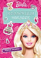 Barbie. Коллекция наклеек (розовая)