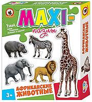 """Макси пазлы """"Африканские животные"""""""