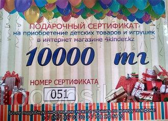 Подарочный сертификат на сумму 10 000 тенге
