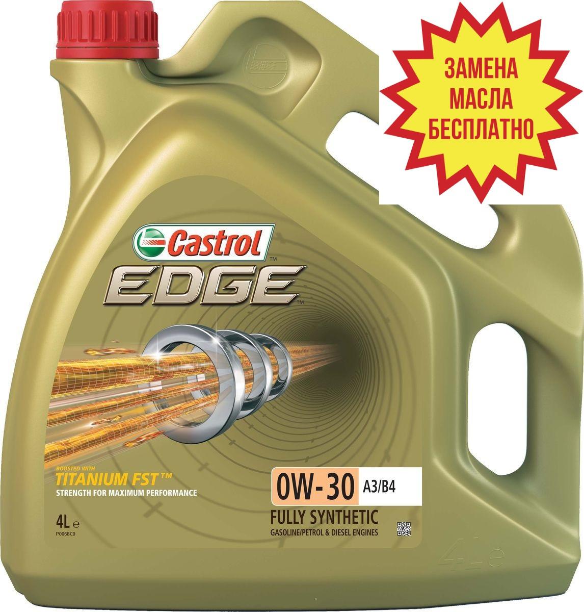 Моторное масло Castrol EDGE 0W-30 4L