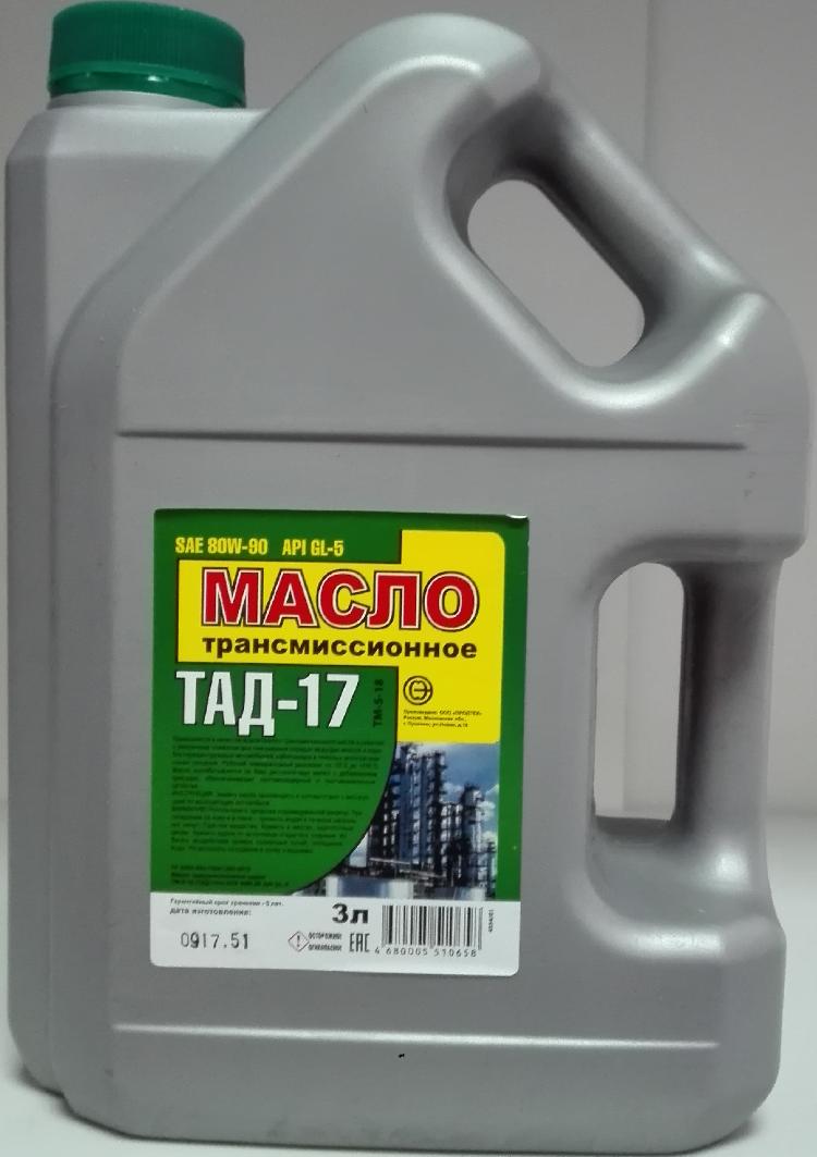 ТАД-17 80w-90 GL-5 для МКПП Трансмиссионное масло 3литра