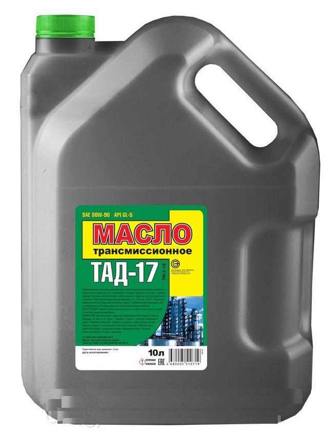 ТАД-17 80w-90 GL-5 для МКПП Трансмиссионное масло 10литров