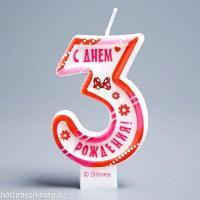 """Свеча в торт цифра Дисней 3 """" С Днем Рождения"""", Минни Маус"""