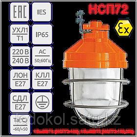 Взрывозащищенный Светильник серии НСП72