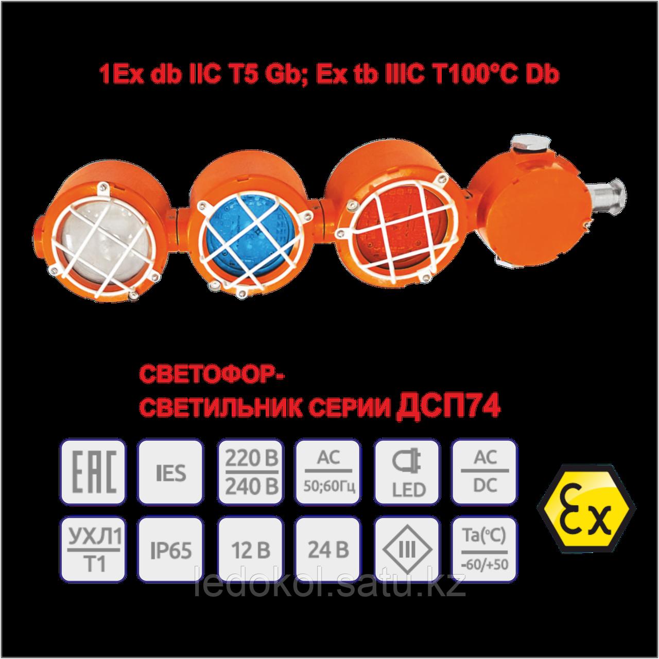 Взрывозащищенный Светильник серии ДСП74