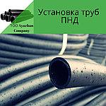 Установка труб ПНД