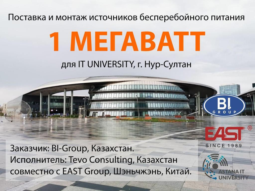 Поставка и монтаж ИБП мощностью 1 мегаватт для IT University, г. Нур-Султан.