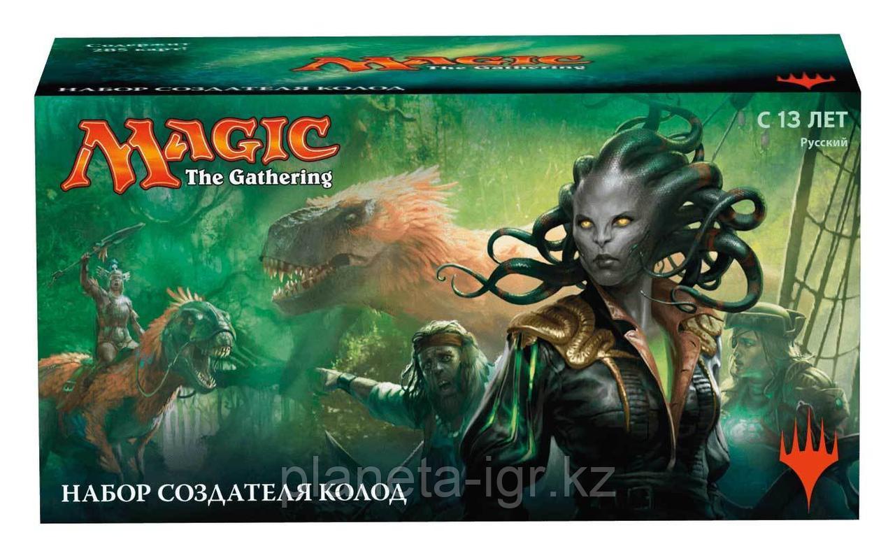 МТГ: Иксалан. Набор создателя колод 285 карт