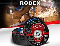 Круги абразивные зачистные(шлифовальные) по металлу RODEX-Турция. Диаметр и цены в описании.