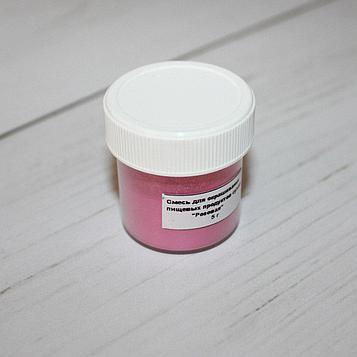 Краситель Кандурин Розовый