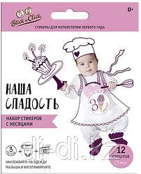 """Набор стикеров """"Наша сладость"""" для девочек Stick'n Click"""