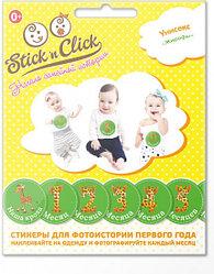 "Набор стикеров унисекс ""Жирафы"" Stick'n Click"