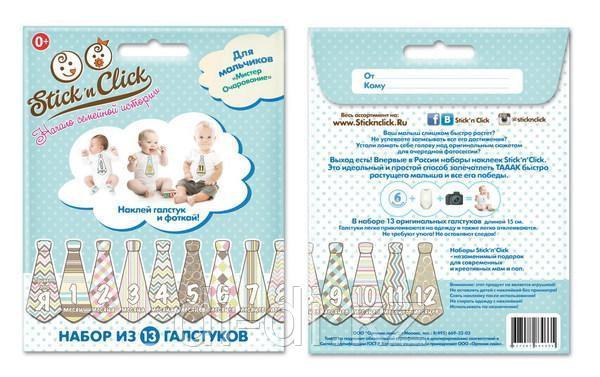 """Набор стикеров  для мальчиков """"Мистер очарование"""" Stick'n Click"""