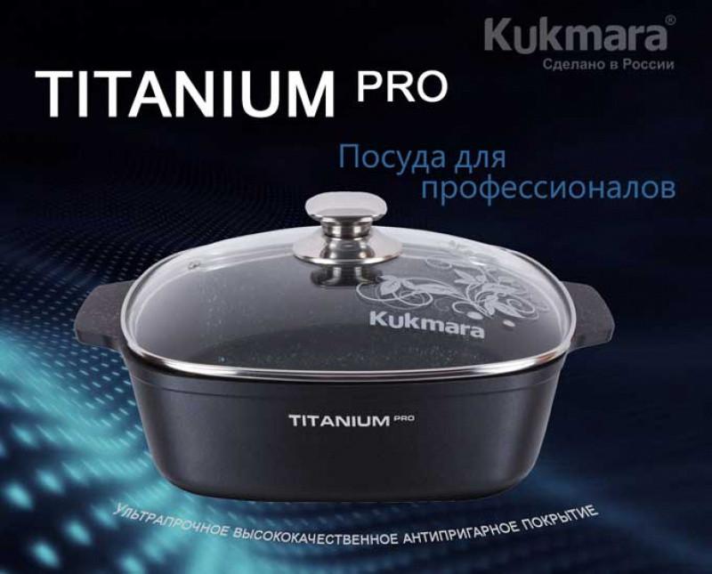 "Кастрюля линии ""Titanium pro"" 5,5 литра"