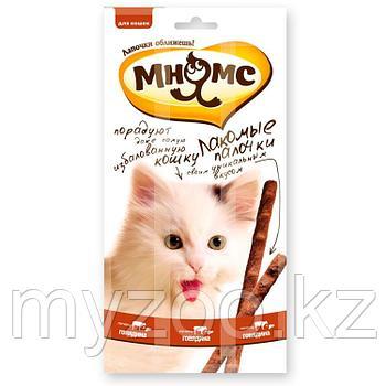 Мнямс лакомство для кошек говядина|печень, уп 13,5см 3*5г