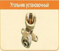 Угольник установочный Hydrosta LFW 20-1/2 (Южная Корея)