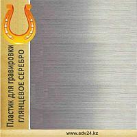 Пластик для гравировки (Матовое серебро) 1,2м х 0,6м