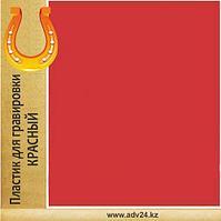 Пластик для гравировки (Красный) 1,2м х 0,6м