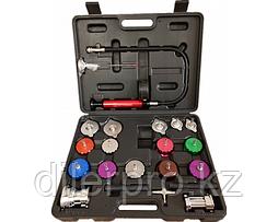 Опрессовка систем охлаждения (21 предмет) TA-G1022