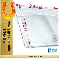 Акрил (прозрачный) 2 мм / 1,26 х 2.48 мм