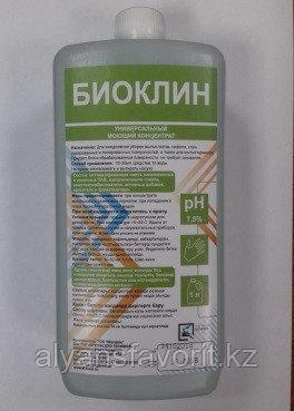 Биоклин - универсальное моющее средство для твердых поверхностей. 1 литр, 5 литров,20 литров. РК