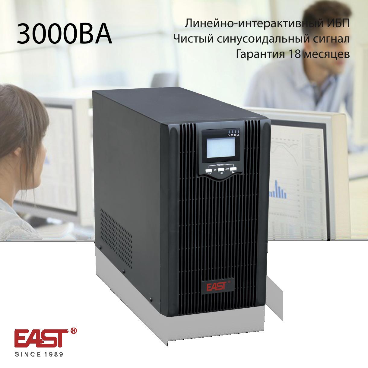 Источник бесперебойного питания, EA600, 3000ВА/2400Вт