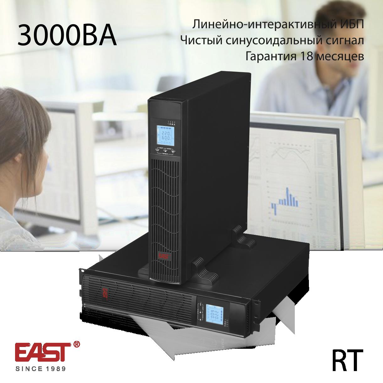Источник бесперебойного питания, EA600 RT, 3000ВА/2400Вт, в универсальном корпусе RT (башня/стойка)