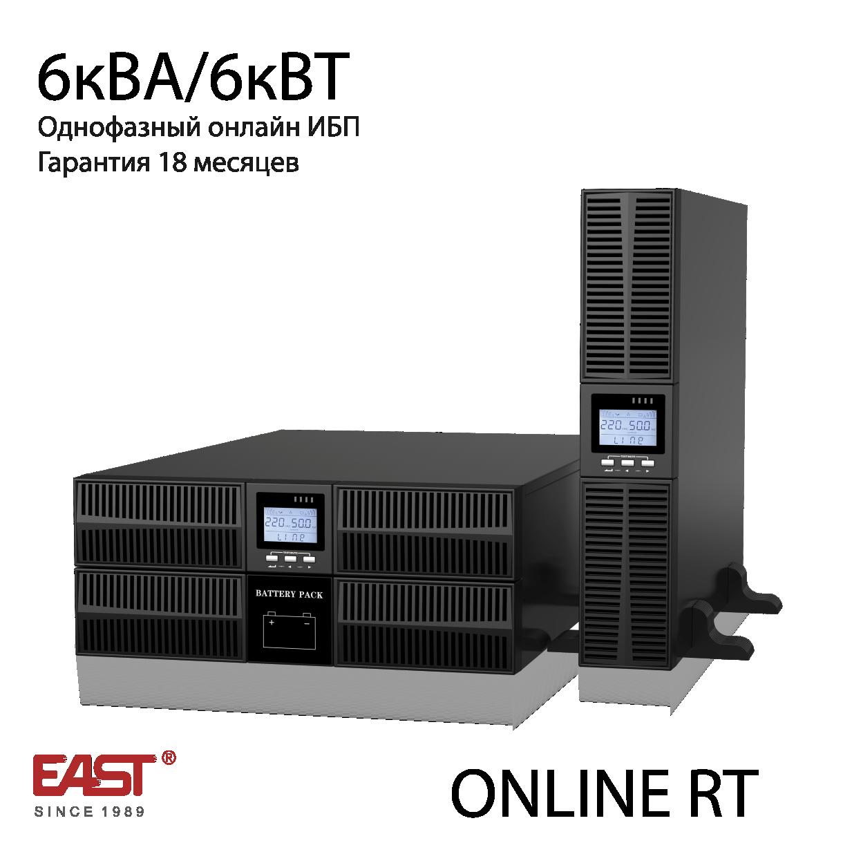 Источник бесперебойного питания, EA900 G4 RT, 6кВА/6кВт, в универсальном корпусе RT (башня/стойка)