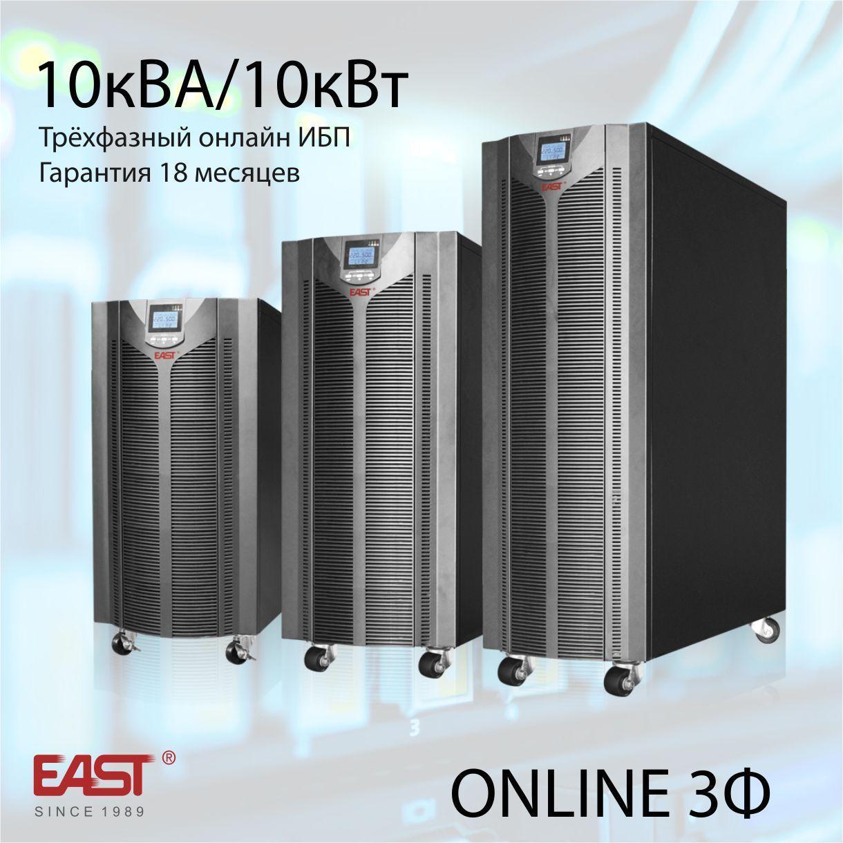 Источник бесперебойного питания, EA900 PRO, 10кВА/9кВт, 380В