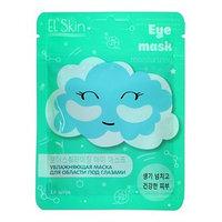 Увлажняющая маска ElSkin для области под глазами, 14 шт