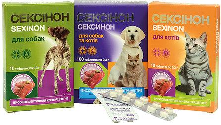 Сексинон таблетки №100 со вкусом мяса и молока, фото 2