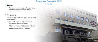 Система видеонаблюдения Mobotix гордской больницы №15 г. Алматы 1