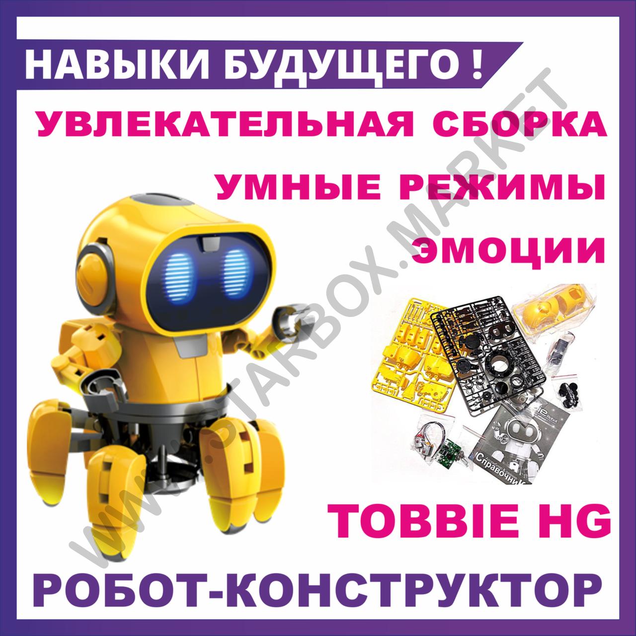 Робот-конструктор Tobbie HG 715, интерактивный. Умный конструктор по созданию робототехники