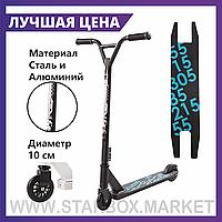 🛴 Самокат трюковый, металлический хомут-  колеса 100 мм (черный), самокат для трюков!