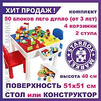 Стол конструктор Lego Duplo с 2 стульями, 3 в 1 детский стол трансформер Лего Дупло (аналог), фото 1
