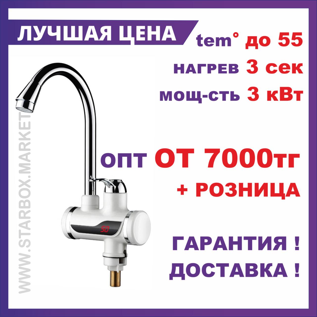 Проточный электрический кран водонагреватель мгновенный с LED дисплеем Instant Electric - фото 2