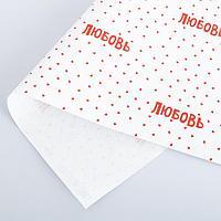 Бумага упаковочная крафтовая «Любовь», 50 × 70 см, фото 1