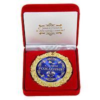 """Медаль в бархатной коробке """"С днем рождения"""""""
