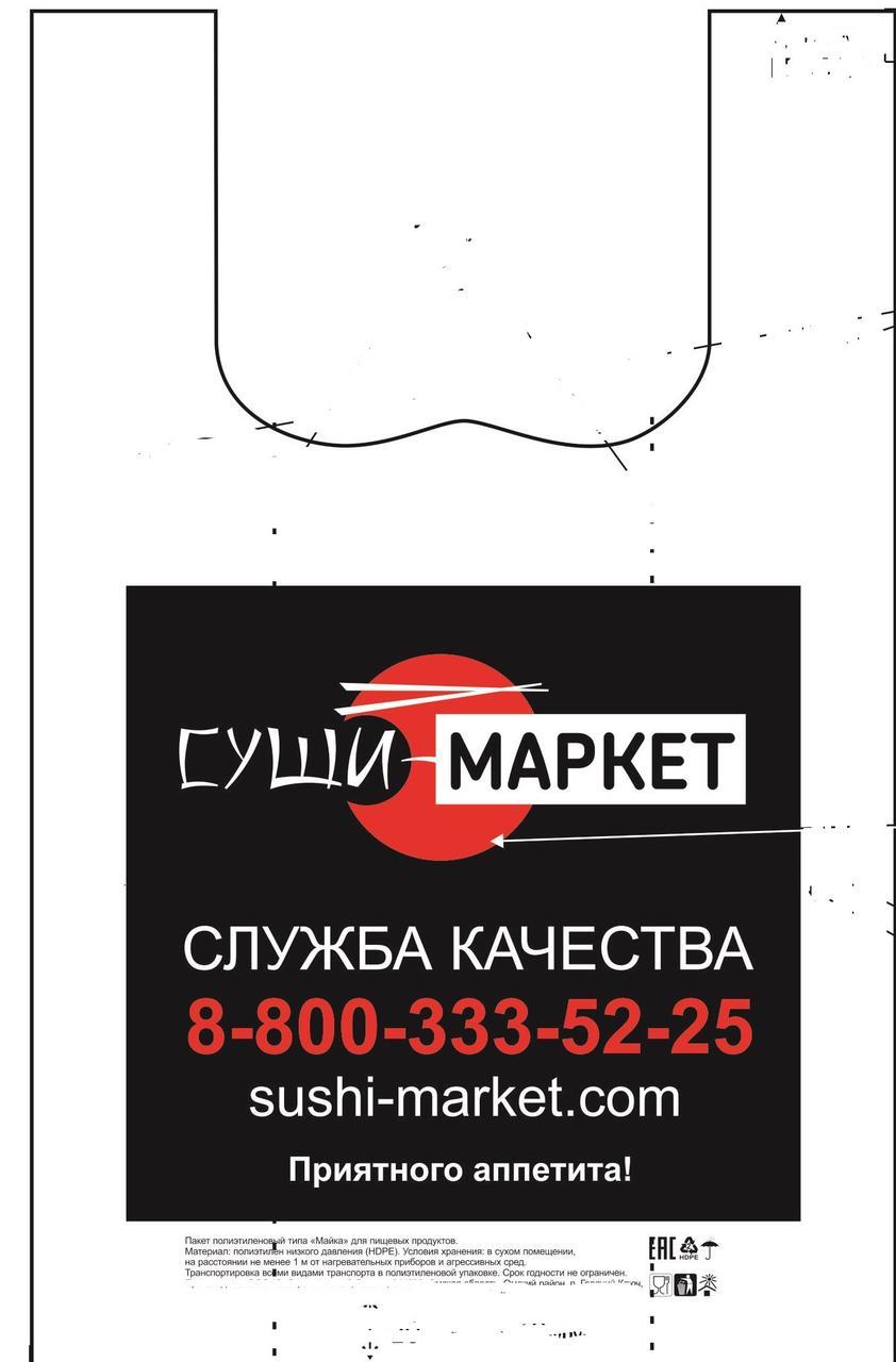"Пакет ""майка"" 30+16х50см, ПНД белый, с печатью ""Суши-маркет"" служба качества, 100 шт"