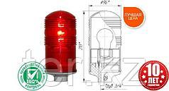 Заградительный огонь «ЗОМ-75Вт» >10cd, тип «А», 220V AC, IP65