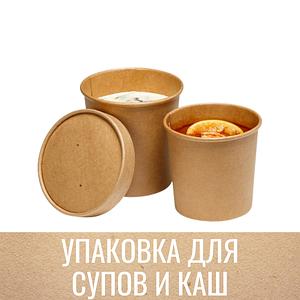 Упаковка для доставки Супов и Каш