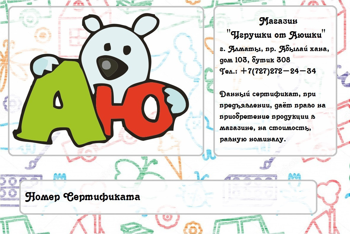 "Подарочный сертификат от магазина ""Игрушки От Аюшки"" на 5000 тг. - фото 2"