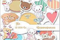 """Подарочный сертификат от магазина """"Игрушки От Аюшки"""" на 10000 тг."""