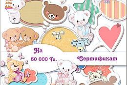 """Подарочный сертификат от магазина """"Игрушки От Аюшки"""" на 50000 тг."""