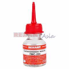 Силиконовое масло  ПМС-200 REXANT, 15 мл, (09-3930 )