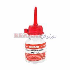 Силиконовое масло ПМС-100 REXANT, 15 мл, (09-3901 )