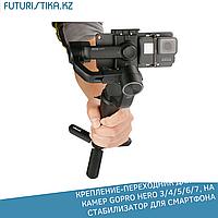 Крепление-переходник для всех камер GoPro Hero 3/4/5/6/7, на стабилизатор для смартфона GoGear