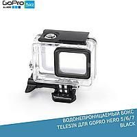 Водонепроницаемый бокс Telesin для GoPro Hero 5/6/7 Black