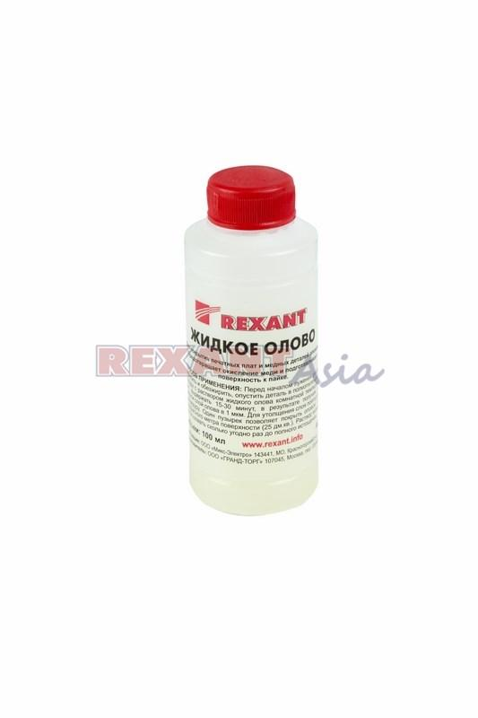 Жидкое олово (химическое лужение плат) REXANT, 100 мл, (09-3495 )
