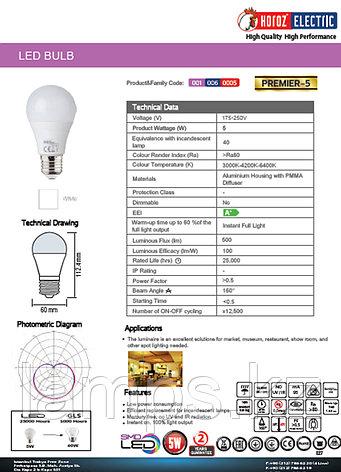 Светодиодная лампа LED PREMIER-5 5W 6400K, фото 2